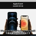 "Photos: 11.11_27:00-#AppleEvent#AppleSilicon""M1""独自チップ発表☆歴史的転換「#iPhone12ProMax/12mini#13日の金曜日発売(実機見た旅)最大と最小魅力"