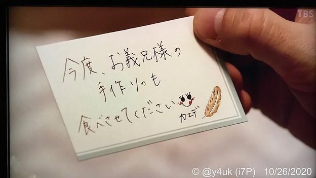 10.25#危険なビーナス第3話エンディング直筆手書き「今度、お義兄様の手作りのも食べさせてください」温かさ優しさ人間性が見える生きてるからメールLINEより昔から好き手書きに惚れられる。#吉高由里子