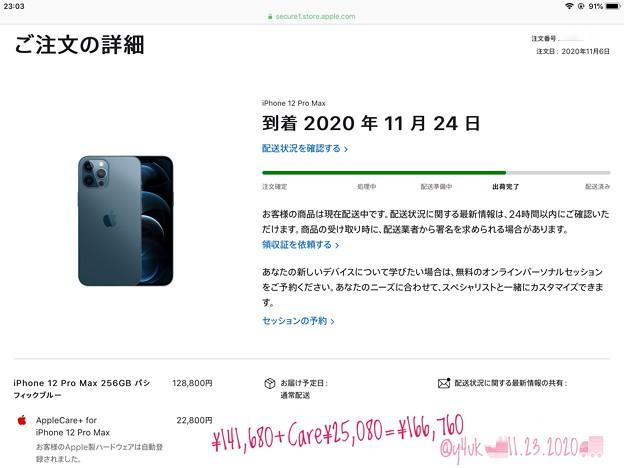 """11.23ご注文の詳細""""到着11月24日◯現在配送中です(羽田クロネコ)iPhone12ProMax256GBパシフィックブルー¥141,680Care¥25,080=¥166,760高額…カメラ売る"""
