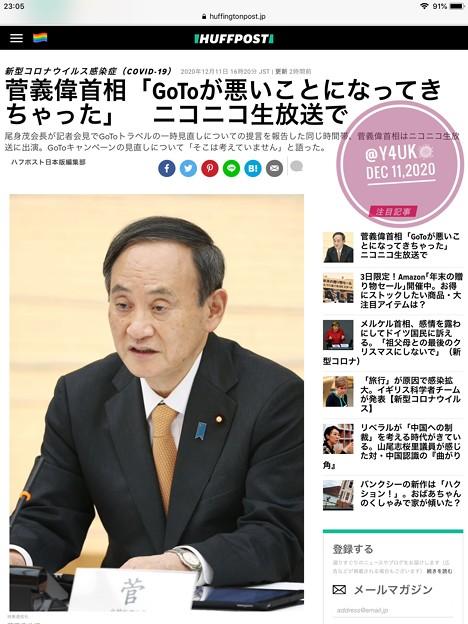 メルケル首相の感情が羨ましい…日本の頼りない腐った目のトップ菅「GoToが悪いことになってきちゃった!こんにちはガースーです!」HuffPost.本性出た馬鹿丸出し優しさ危機感リーダー力なし…過去最低