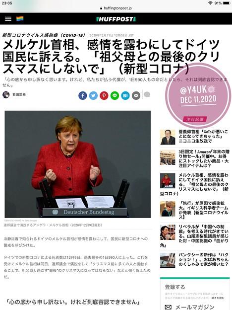 菅と正反対で感涙HuffPost「メルケル首相、感情を露わにしてドイツ国民に訴える「祖父母との最後のXmasにしないで」心の底から申し訳なく思う代償1日590人もの命それは到底容認できません」涙がでる
