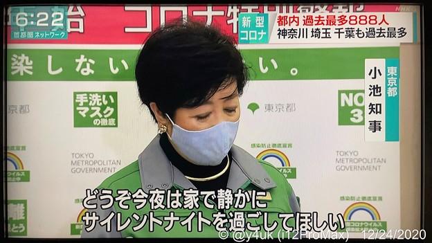 "18:22_12.24XmasEve#NHK首都圏ネットワーク""過去最多888人神奈川495埼玉251千葉234も最多:小池知事「どうぞ今夜は家で静かにサイレントナイトを過ごしてほしい」""全国3740"