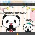 Photos: 2.4Birthdayお買いものパンダ達から2021.2.1も優しいHappyビデオメッセージ届いた!「今月(きょう)、お誕生日だって聞いたよ!(パチパチ)おめでとー!」そなのー覚えていてくれて嬉しい