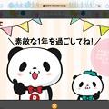 Photos: 2.4Birthdayお買いものパンダ達から2021.2.1も優しいWishビデオメッセージ届いた!「素敵な1年を過ごしてね!」それはどーかな?おパンしだいかな?今年こそ良い年おパンのマスクしよーね☆