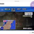 """Photos: 23:30_2.13NHK「TV放送同時提供」""""福島・宮城で震度6強M7.1 津波の影響なし。柏崎原発異常なし""""「台湾蔡総統がツイートで大きな災害あるたびに応援&義援金&励み言葉「いつでも駆けつける」"""