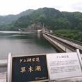 写真: 草木湖
