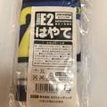JR東日本新幹線ハンカチ3