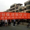 Photos: 東莞 裕元靴工場 5万人デモ (1)