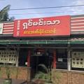 ShinMinDarレストラン (1)