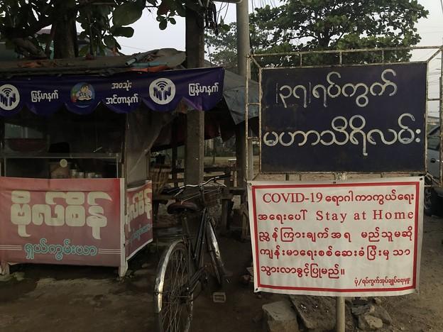 Photos: 1月19日のヤンゴンの朝 (10)
