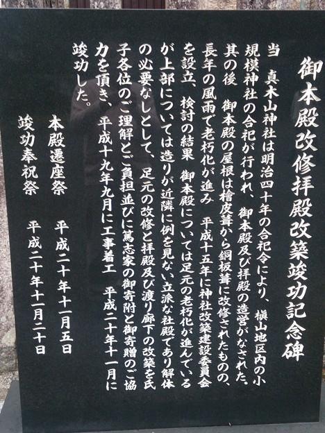 008眞木山神社A14 改修経緯