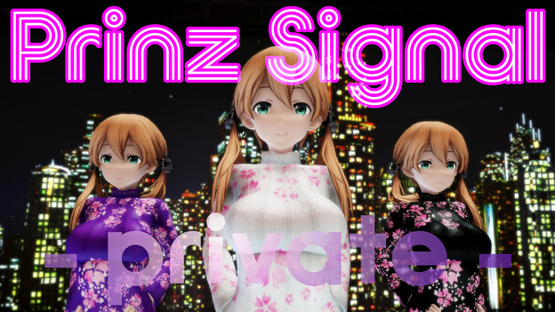 Prinz Signal - private - さくら組