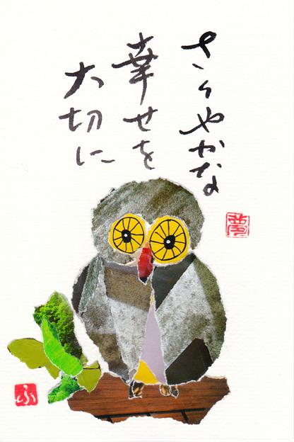 チラシちぎり絵(フクロウ) by ふうさん