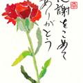写真: チラシちぎり絵「カーネーション」 by ふうさん