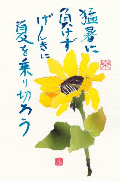 チラシちぎり絵「ヒマワリ」 by ふうさん