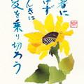 写真: チラシちぎり絵「ヒマワリ」 by ふうさん