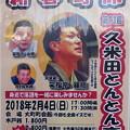 写真: 落語「久米田とんとん亭」IMG_4252