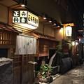 Photos: 正弁丹吾亭 IMG_0484