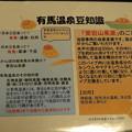 Photos: 3.有馬温泉豆知識 IMG_7010 by ふうさん