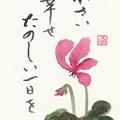 四季だより(シクラメン)by ふうさん