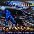 救出活動を行う自衛隊、救助部隊。1000時間に及ぶ未公開記録映像が初めて明かす壮絶な闘いとは?