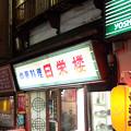 Photos: 老舗