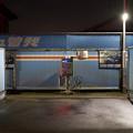 Photos: 洗車場