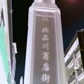 写真: 北品川商店街-01c(1-1)