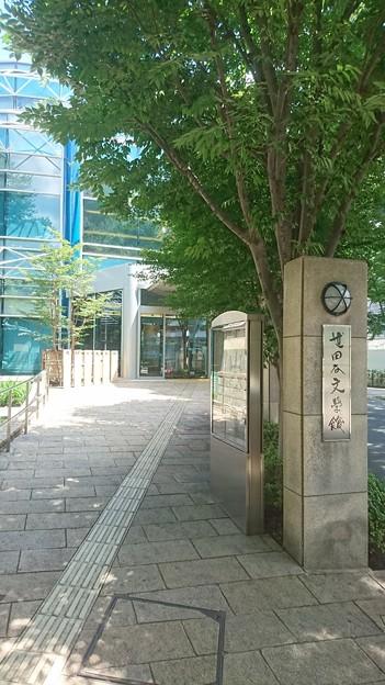 Photos: 世田谷文学館