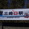 写真: 三崎口駅