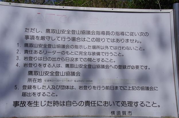 写真: 鷹取山のただし書き