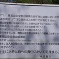Photos: 鷹取山のただし書き