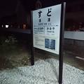 写真: 須津駅