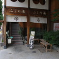 Photos: ふくの湯