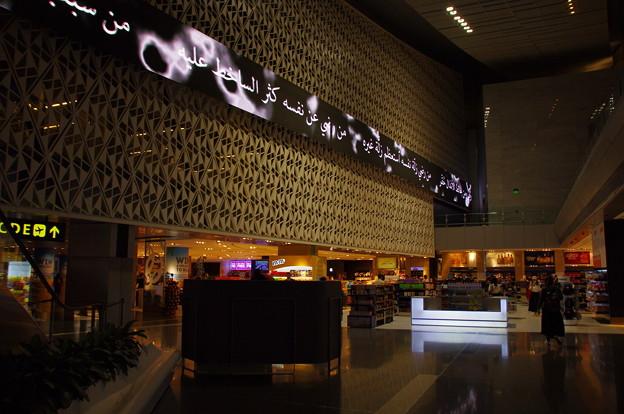 ハマド空港