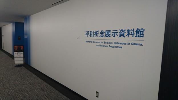 平和祈念展示資料館