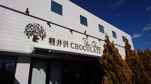軽井沢チョコレートファクトリー