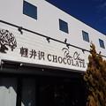 Photos: 軽井沢チョコレートファクトリー