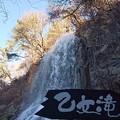 Photos: 乙女滝