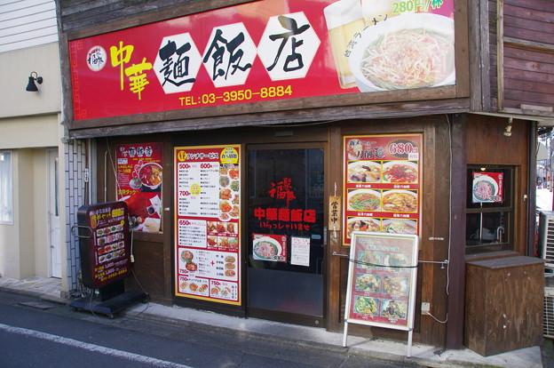 東長崎の福聚縁