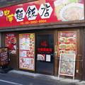 Photos: 東長崎の福聚縁