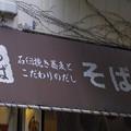 Photos: 御茶ノ水そば新
