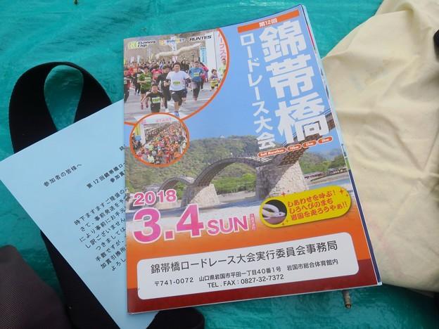 _180309 002 錦帯橋マラソンパンフレット