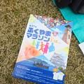 Photos: _180321 024 福山マラソン