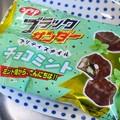 Photos: _180502 073 ブラックサンダー チョコミント味