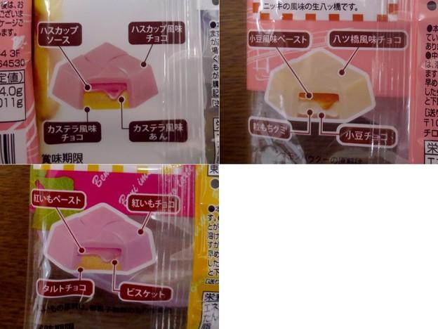IMG_6104チロルチョコ 各地の銘菓バージョン(よいとまけ・紫芋タルト・八つ橋)