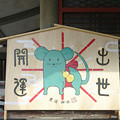 Photos: 絵馬(子年)