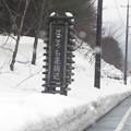 写真: 戸河内雪景色