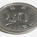 昭和32年の50円玉その2