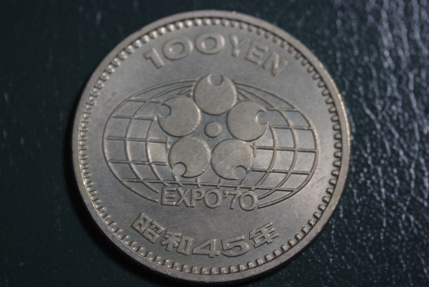 大阪万博の記念貨幣